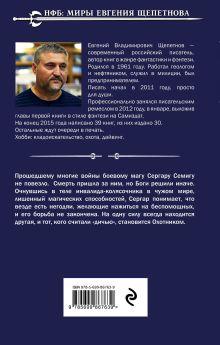 Обложка сзади Охотник Евгений Щепетнов