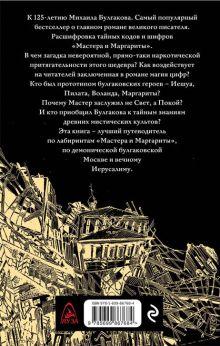 Обложка сзади Расшифрованный Булгаков. Тайны «Мастера и Маргариты» Борис Соколов