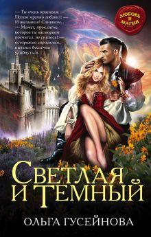 Обложка Светлая и Темный Ольга Гусейнова