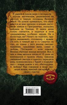 Обложка сзади Светлая и Темный Ольга Гусейнова