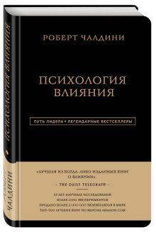 Чалдини Р. - Роберт Чалдини. Психология влияния обложка книги