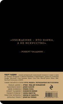 Обложка сзади Роберт Чалдини. Психология влияния Роберт Чалдини