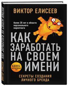 Елисеев В. - Масс-медиа в одиночку обложка книги