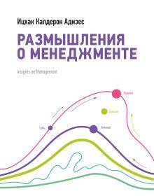 Адизес И. - Размышления о менеджменте обложка книги
