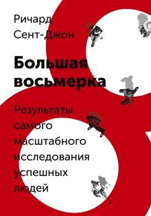 Сент-Джон Р. - Большая восьмерка обложка книги