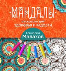 Обложка Мандалы-раскраски для здоровья и радости Геннадий Малахов