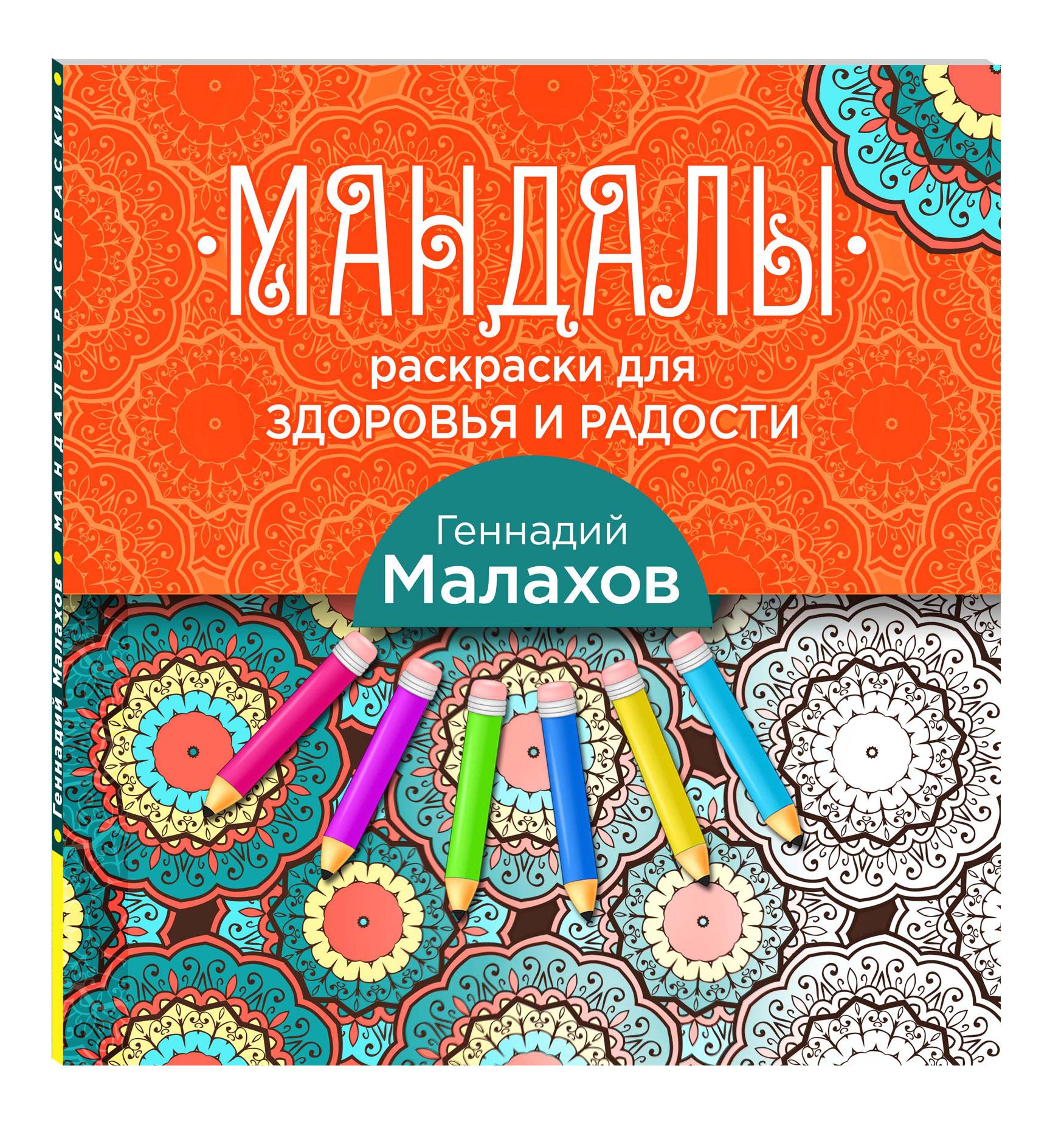 Мандалы-раскраски для здоровья и радости ( Геннадий Малахов  )