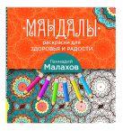 Геннадий Малахов - Мандалы-раскраски для здоровья и радости' обложка книги