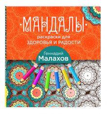 Геннадий Малахов - Мандалы-раскраски для здоровья и радости обложка книги