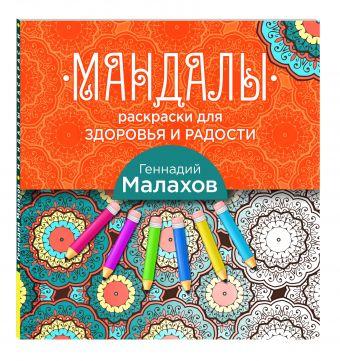Мандалы-раскраски для здоровья и радости Геннадий Малахов