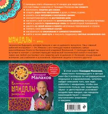 Обложка сзади Мандалы-раскраски для здоровья и радости Геннадий Малахов