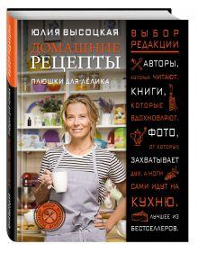 Высоцкая Ю.А. - Плюшки для Лёлика. Домашние рецепты обложка книги
