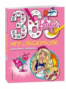 - Barbie. 365 игр и раскрасок для юных модниц обложка книги