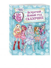 - Встречай Новый год сказочно! обложка книги