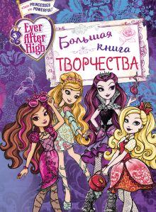 Чернышова-Орлова Е.О. - Ever After High. Большая книга творчества обложка книги