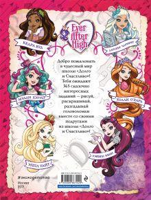 Обложка сзади Ever After High. 365 игр и раскрасок для отважных принцесс