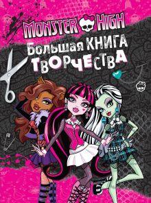 - Monster High. Большая книга творчества обложка книги