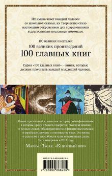 Обложка сзади Книжный вор Маркус Зусак