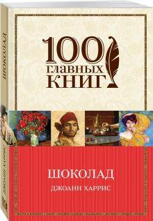 Харрис Дж. - Шоколад обложка книги