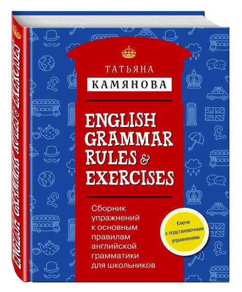 Сборник упражнений к основным правилам английской грамматики для школьников с ключами = English Grammar Rules & Exercises
