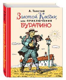 Толстой А.Н. - Золотой ключик, или Приключения Буратино (ил. А.Каневского) обложка книги