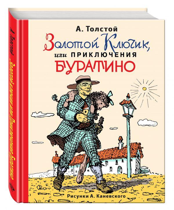 Золотой ключик, или Приключения Буратино (ил. А.Каневского) Толстой А.Н.