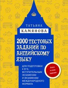2000 тестовых заданий по английскому языку для подготовки к ЕГЭ, вступительным экзаменам и экзаменам международного формата с ключами