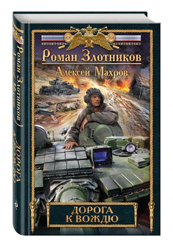 Дорога к Вождю Злотников Р.В., Махров А.М.