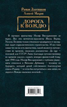 Обложка сзади Дорога к Вождю Роман Злотников, Алексей Махров