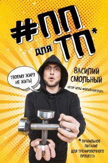 Обложка ПП для ТП. Правильное питание для тренировочного процесса Василий Смольный