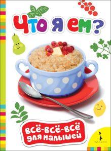 - Что я ем? обложка книги