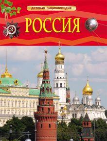 - Россия обложка книги