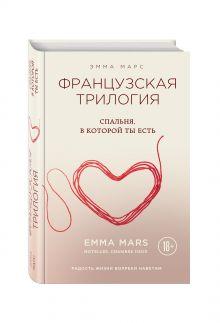 Марс Э. - Спальня, в которой ты есть обложка книги