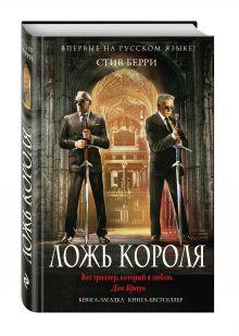 Берри С. - Ложь короля обложка книги