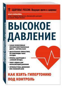 Копылова О.С. - Высокое давление. Как взять гипертонию под контроль обложка книги
