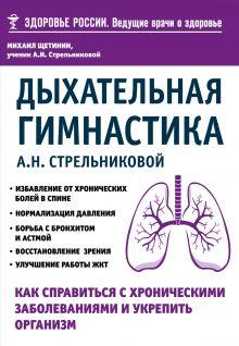 Дыхательная гимнастика А. Н. Стрельниковой. Как справиться с хроническими заболеваниями и укрепить организм (из серии в серию)