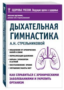 Дыхательная гимнастика А. Н. Стрельниковой. Как справиться с хроническими заболеваниями и укрепить организм (из серии в серию) обложка книги
