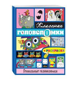 - Гениальные головоломки (+ раскраски) обложка книги
