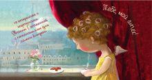 Обложка Тебе, мой ангел. 15 открыток на перфорации (нов.оф.1)