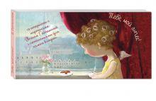 - Тебе, мой ангел. 15 открыток на перфорации (нов.оф.1) обложка книги