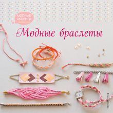Обложка Модные браслеты