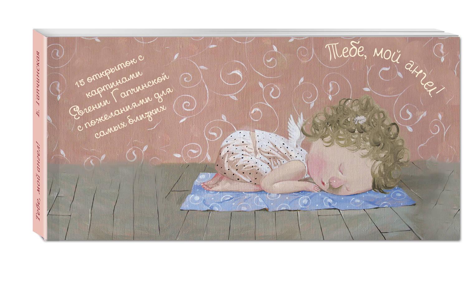 Тебе, мой ангел. 15 открыток на перфорации (нов.оф.2) ( Гапчинская Е.  )
