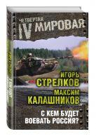 Калашников М., Стрелков И. - С кем будет воевать Россия?' обложка книги