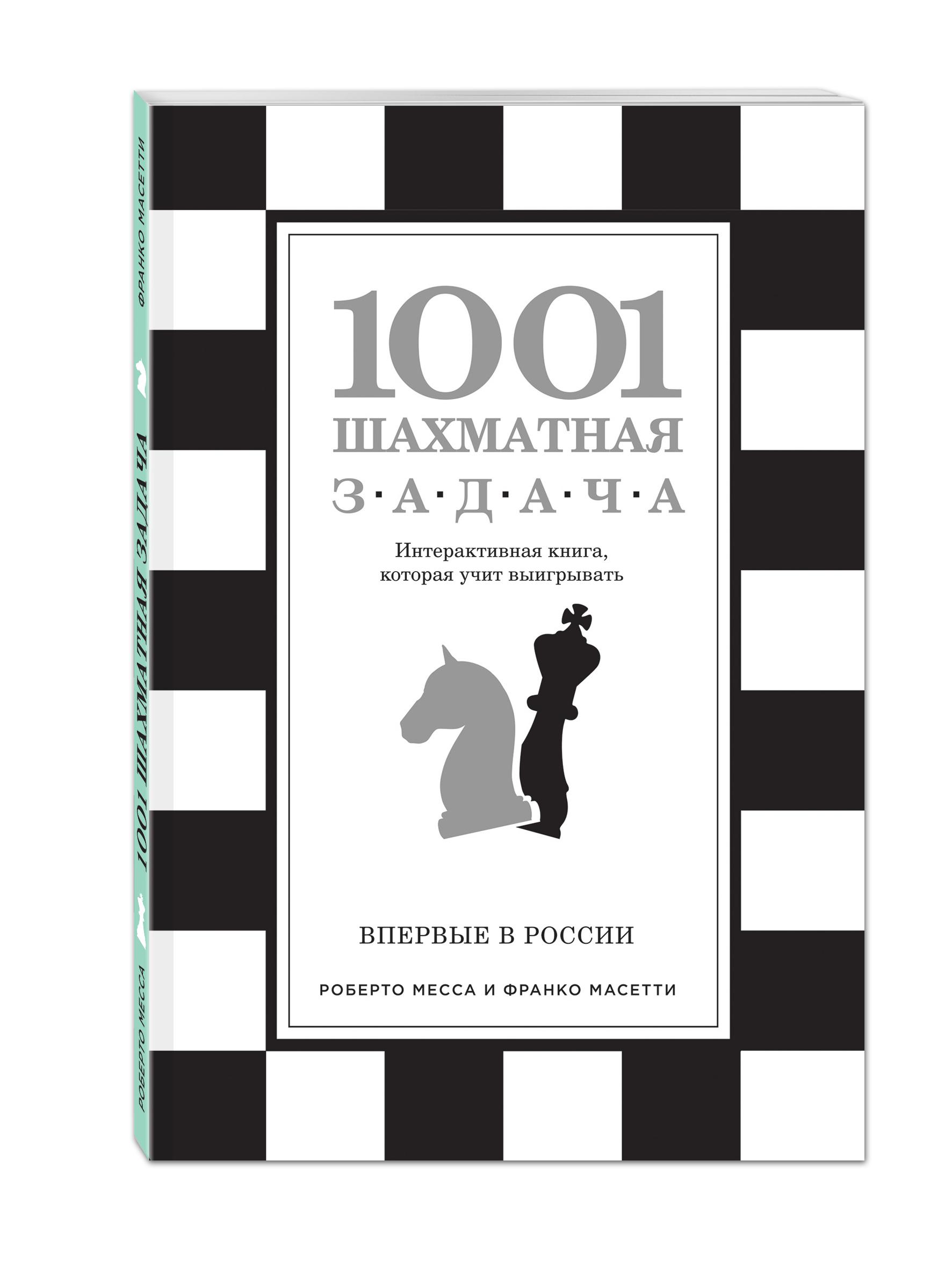 1001 шахматная задача. Интерактивная книга, которая учит выигрывать ( Месса Р., Масетти Ф.,  )