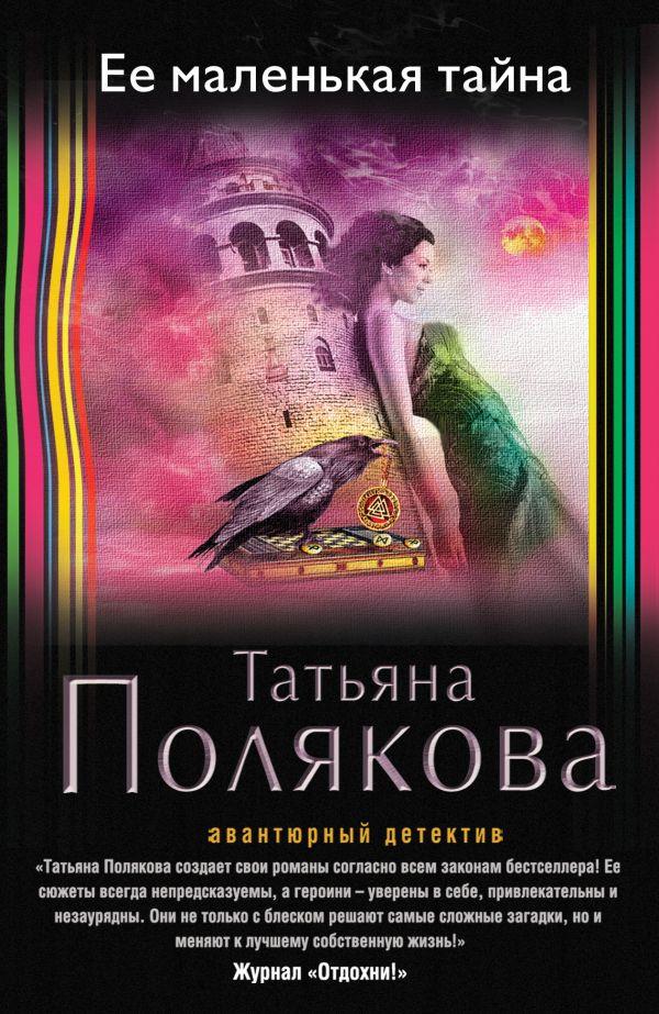 Оскар и люсинда читать на русском