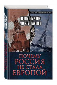 Милов Л.В., Паршев А.П. - Почему Россия не стала Европой обложка книги