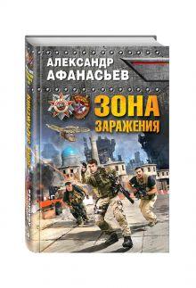 Афанасьев А. - Зона заражения обложка книги