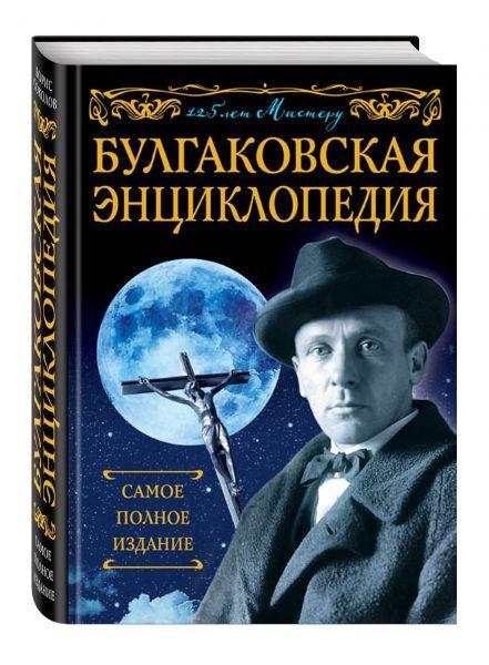 Булгаковская энциклопедия. Самое полное издание