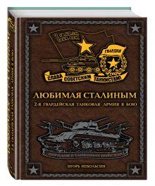 Небольсин И.В. - Любимая Сталиным. 2-я Гвардейская танковая армия в бою обложка книги