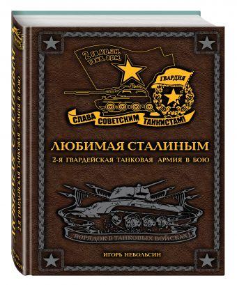 Любимая Сталиным. 2-я Гвардейская танковая армия в бою Небольсин И.В.